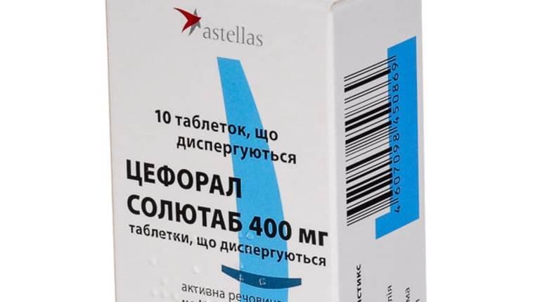 Цефорал антибиотик от цистита