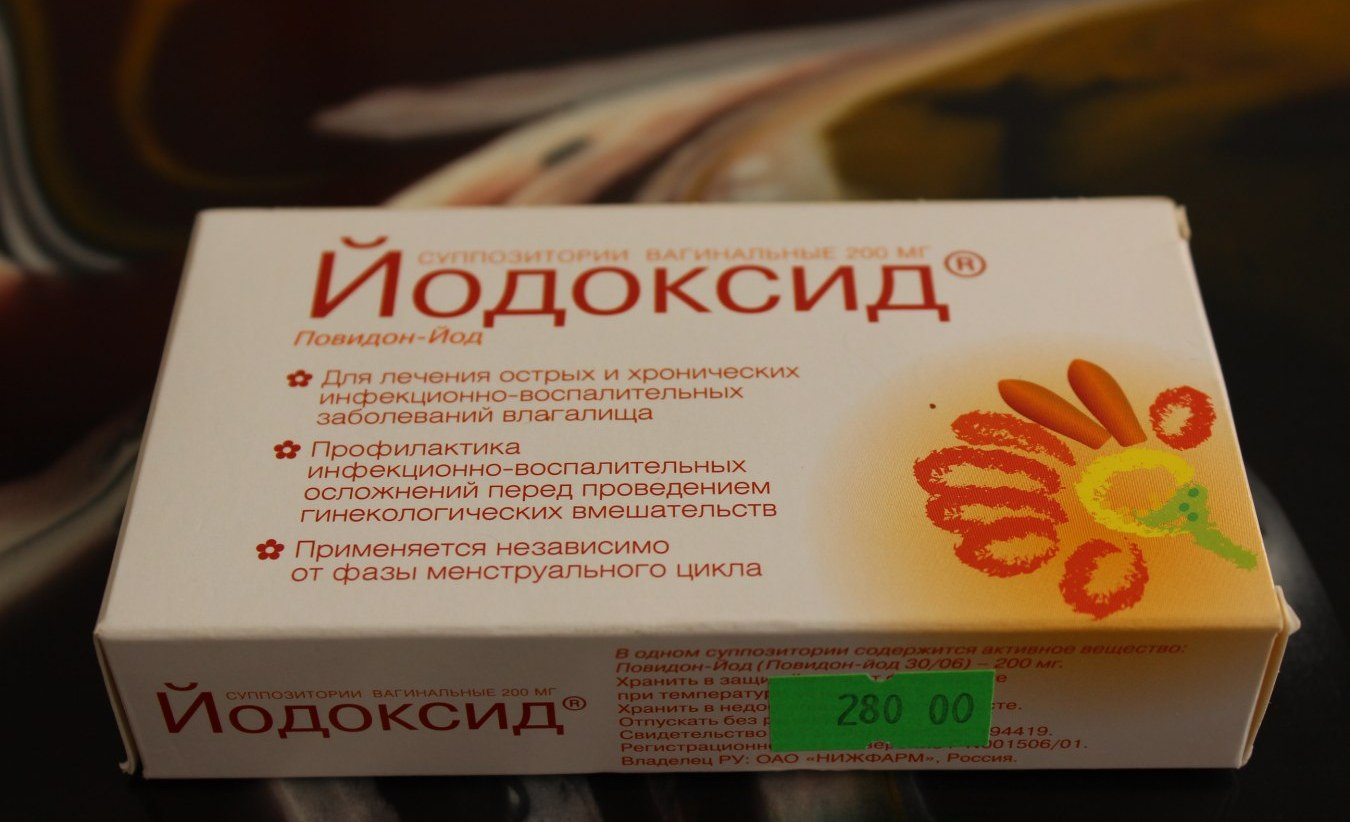 Упаковка Йодоксид