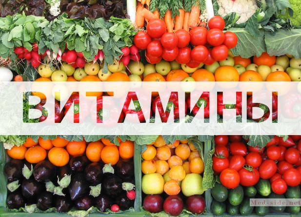 За что отвечают витамины и стоит ли пить их для профилактики болезней. Альтернатива фармацевтическим средствам