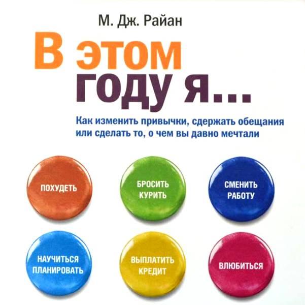Лучшие книги для саморазвития - В этом году я