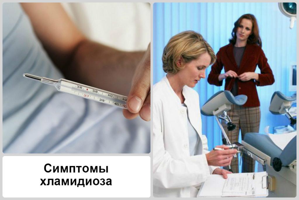 Беременная у гинеколога с первыми симптомами патологии