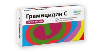 Грамицидин