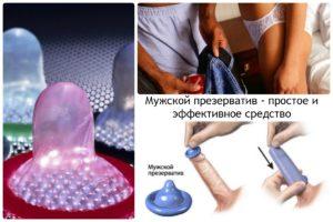 Мужской презерватив