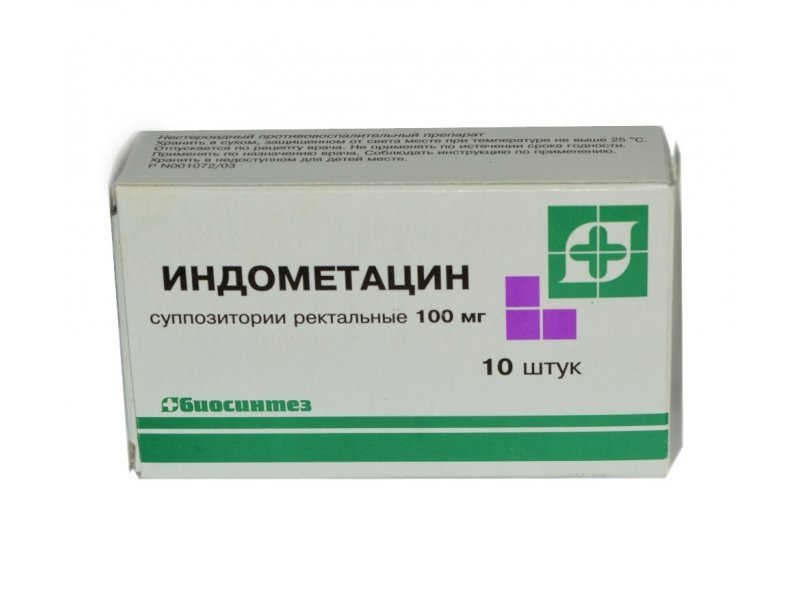 Индометацин свечи при цистите