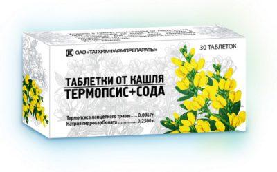 Термопсис таблетки