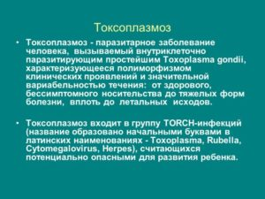 Классификация токсоплазмоза