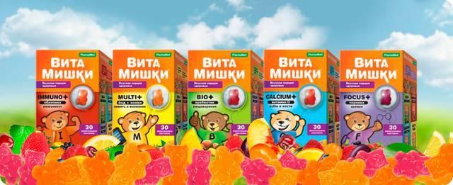 Витамишки для детей