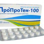 Пропротен-100 (2)