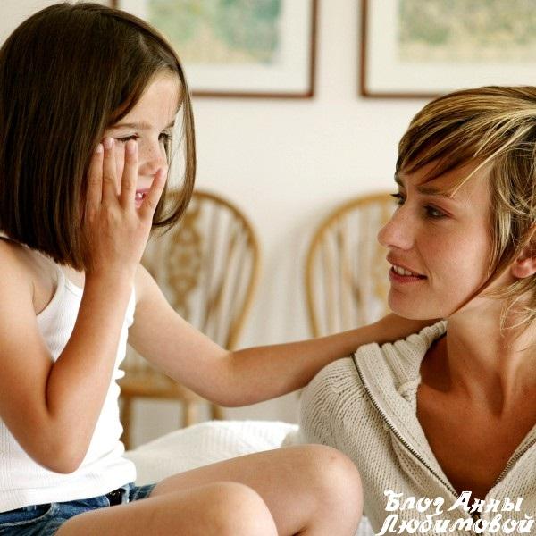 Разговор мати и дочки