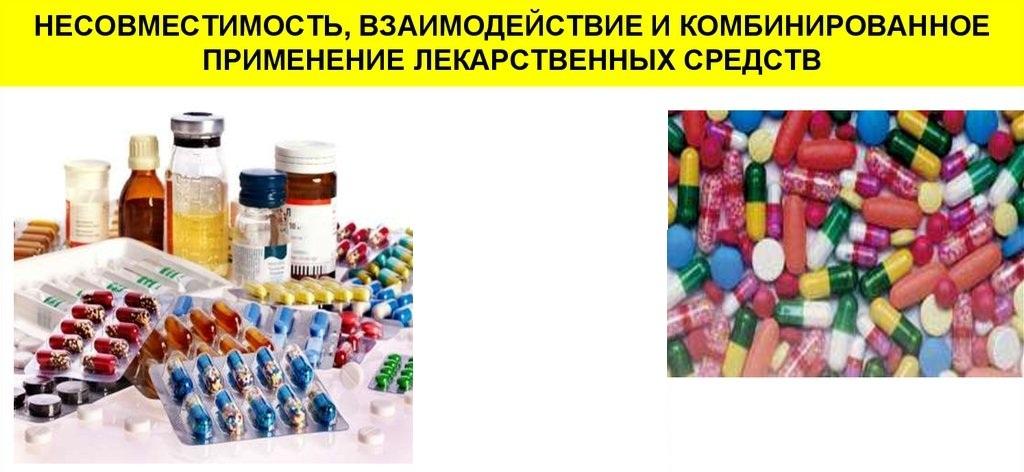 Несовместимость медикаментов